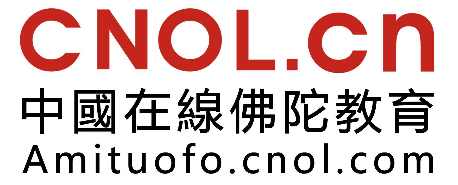 CNOL中國在線佛陀教育