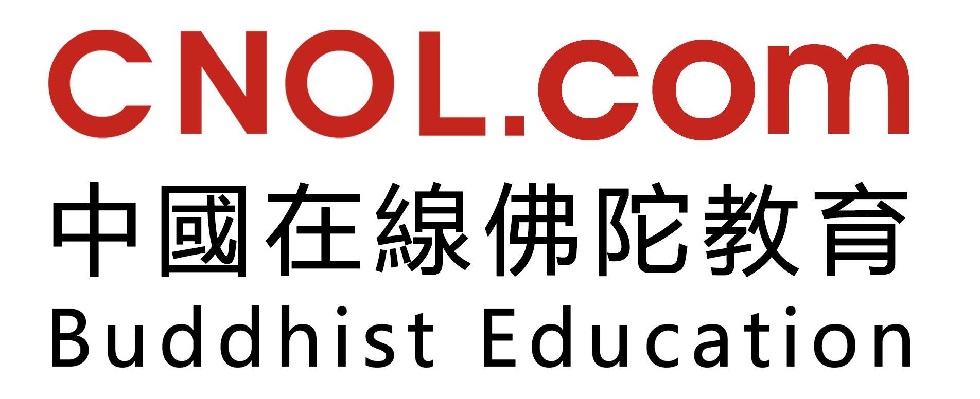 CNOL中國在線佛陀教育 Buddhist Education